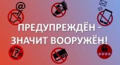 МВД Предупрежден - вооружен